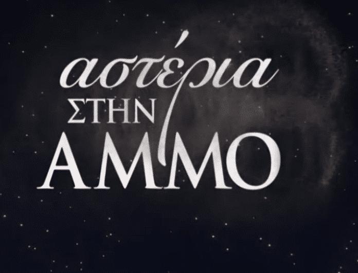 Αστέρια στην Άμμο: Τι θα δούμε στα πρώτα επεισόδια της δεύτερης σειράς του Ανδρέα Γεωργίου;