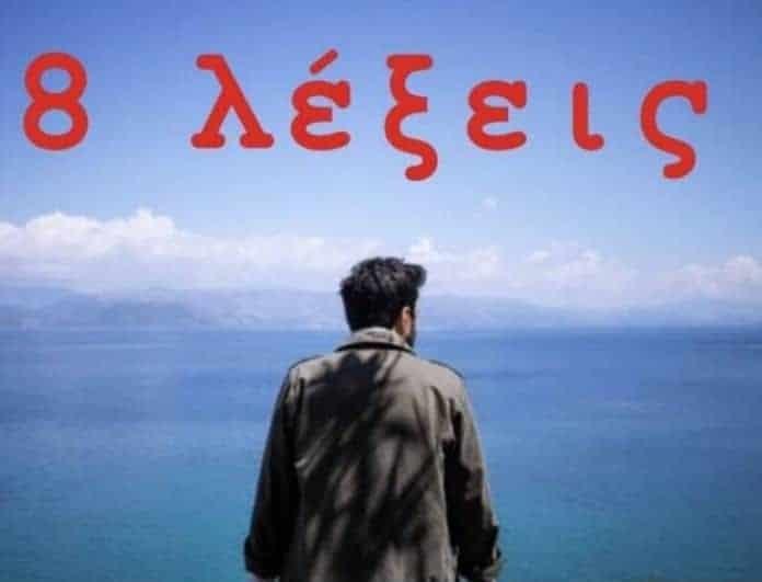 ΣΚΑΙ: «Πανικός» για Γεωργίου και 8 λέξεις! «Σφαγιάστηκε» η σειρά!