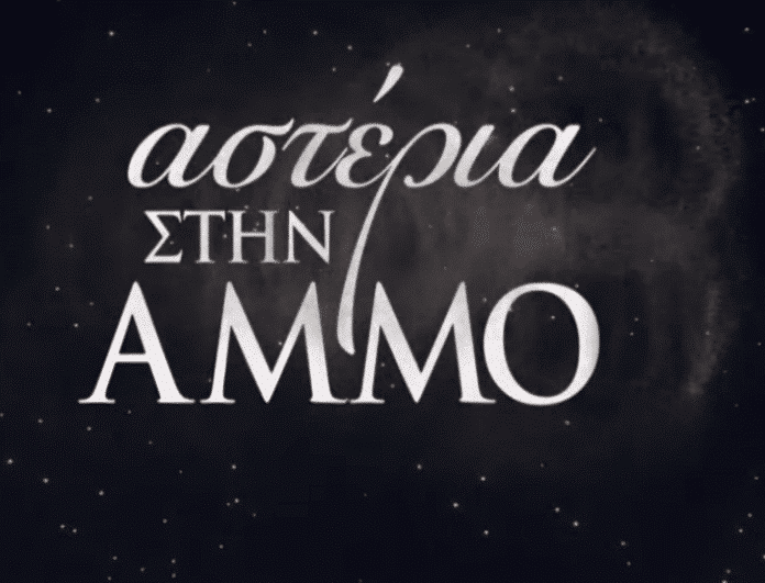 Αστέρια στην Άμμο: Μια υπόθεση εξαφάνισης αφορά άμεσα την Άννα! Συγκλονίζουν οι σημερινές (08/10) εξελίξεις!