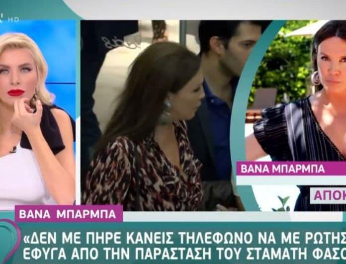 Βάνα Μπάρμπα: Έξαλλη με τις φήμες ότι αποχώρησε από παράσταση! «Ντρεπόμουν και...»