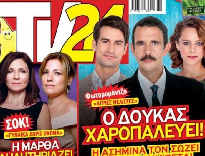 Αποκλειστικά «φωτιά» για τις τηλεοπτικές σειρές μόνο στο Tv24!