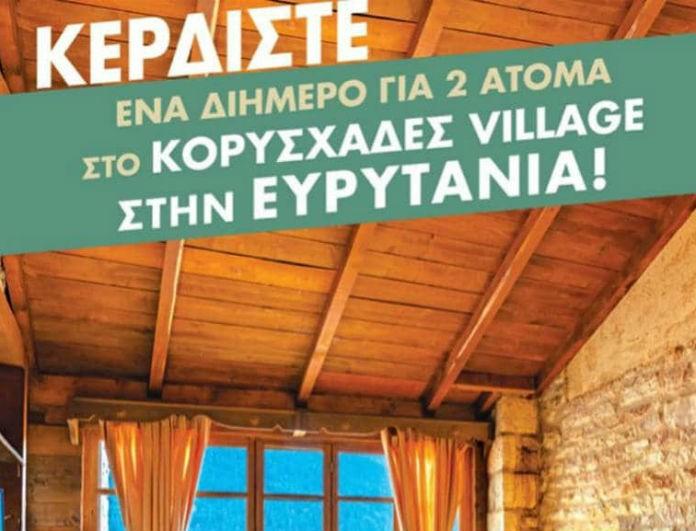 Super διαγωνισμός από τον Τάσο Δούση και τις «Εικόνες»: Κερδίστε ένα διήμερο στο ΚΟΡΥΣΧΑΔΕΣ Village στην Ευρυτανία!