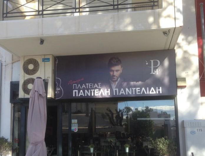 Παντελής Παντελίδης: Έδωσαν χρώμα στο μαγαζί του τραγουδιστή 3 χρόνια μετά το τροχαίο! Ρίγη συγκίνησης με την φωτογραφία από μέσα!
