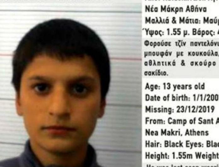 Συναγερμός! Εξαφανίστηκαν δύο παιδιά στην Αττική!