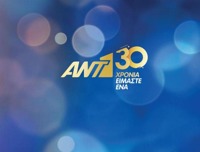 ΑΝΤ1: Τηλεοπτική