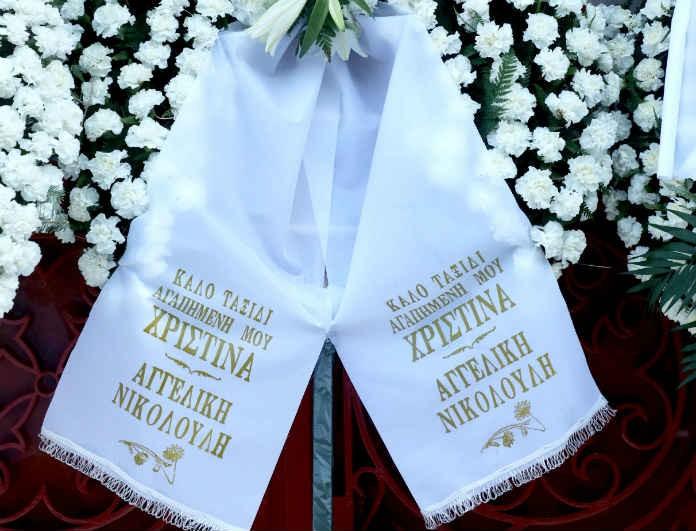 Κηδεία Χριστίνας Λυκιαρδοπούλου: