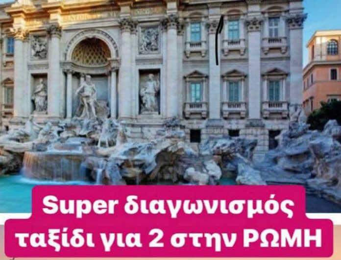 Super Διαγωνισμός! Μοναδικό δώρο από τον Τάσο Δούση και τις Εικόνες! Ταξιδέψτε τώρα στην Ρώμη!