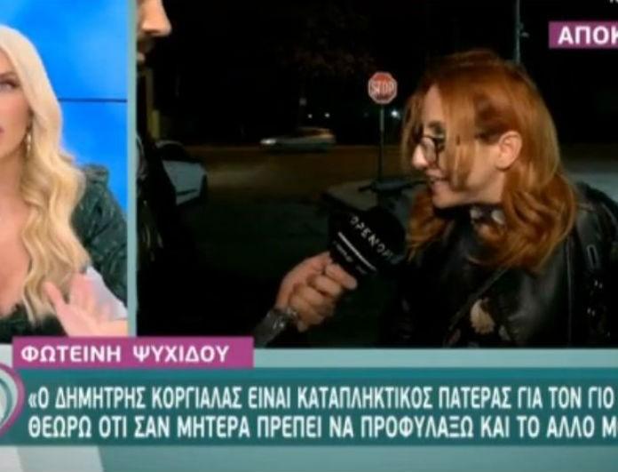 Φωτεινή Ψυχίδου: Με τρεμάμενη φωνή μίλησε στην κάμερα για τον Κοργιαλά!