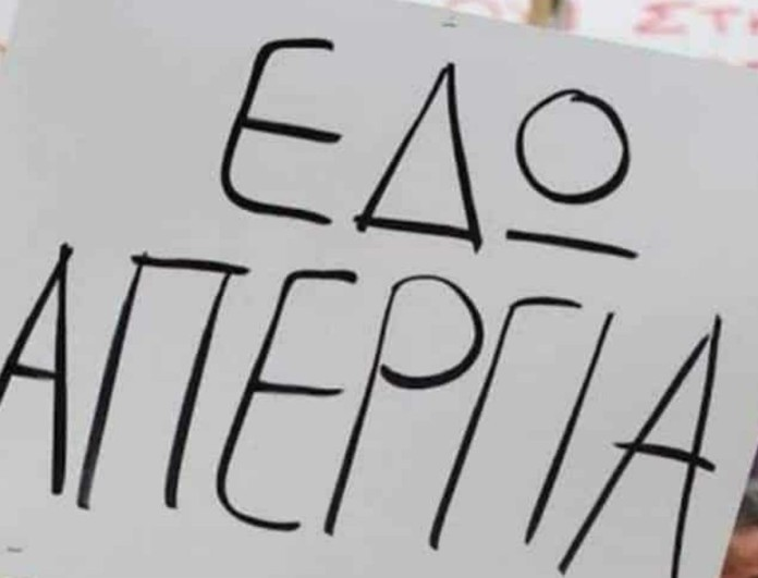 24ωρη απεργία στην Αθήνα - Τι κλείνει και πότε;
