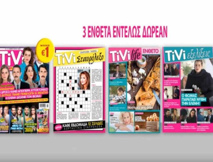 Μόλις κυκλοφόρησε το περιοδικό TiVi ΣΙΡΙΑΛ με spoiler