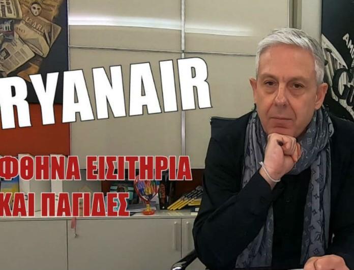 Ryanair: Φθηνά εισιτήρια και παγίδες! Ο Τάσος Δούσης σας συμβουλεύει πως να ταξιδέψετε σωστά!