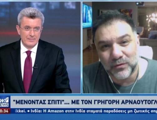 Ο Γρηγόρης Αρναούτογλου μένει σπίτι και προειδοποιεί