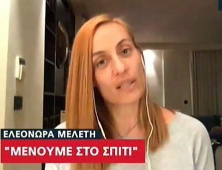 Η Ελεονώρα Μελέτη μένει σπίτι και τονίζει την ανευθυνότητα των πολιτών