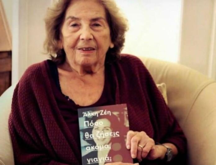 Άλκη Ζέη: Σήμερα το τελευταίο «αντίο» στην αγαπημένη συγγραφέα