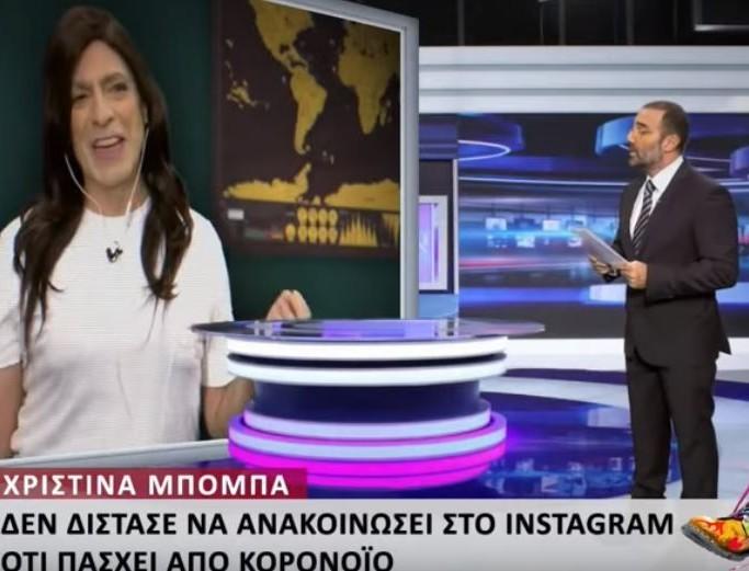 Σκηνή έπος από το Ράδιο Αρβύλα - Ο Σερβετάς έγινε Χριστίνα Μπόμπα