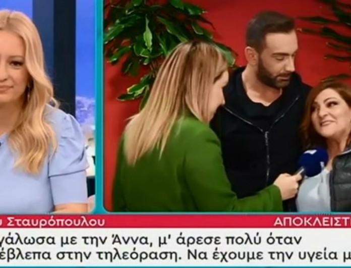 Βίκυ Σταυροπούλου: