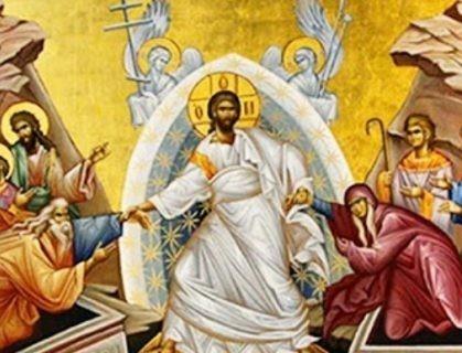 Δευτέρα της Διακαινησίμου σήμερα: Ποια η σημασία της στην Ορθόδοξη πίστη;