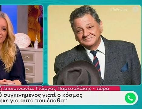 Ο Γιώργος Παρτσαλάκης μιλά για πρώτη φορά: