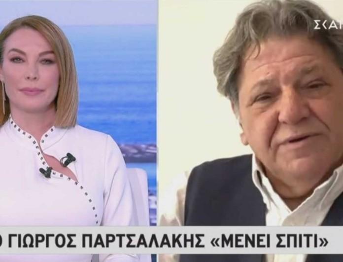 Ένα μήνα σε καραντίνα ο Γιώργος Παρτσαλάκης - Τι αποκάλυψε για την περιπέτειά του;