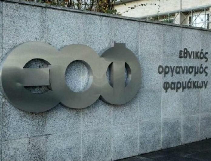 Κορωνοϊός: Έκτακτη ανακοίνωση από τον ΕΟΦ