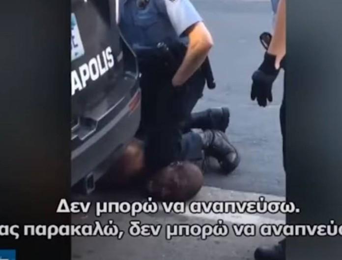 Βίντεο σοκ: Αστυνομικός σκότωσε άνδρα πατώντας τον στον λαιμό