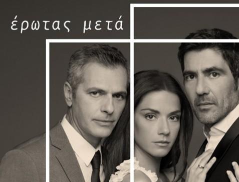 Έρωτας Μετά: Διέρρευσαν τα 3 νέα επεισόδια για 11-12-13/5! Ξεκινάει ξανά στον ALPHA