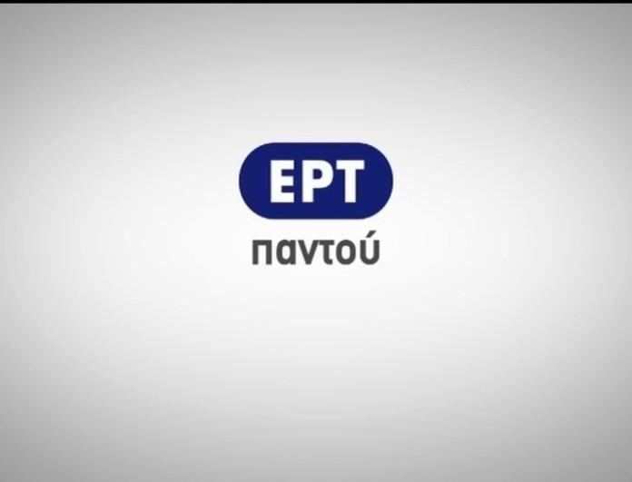 Τραγωδία στην ΕΡΤ - Έκανε πρεμιέρα με μόλις 1,6%