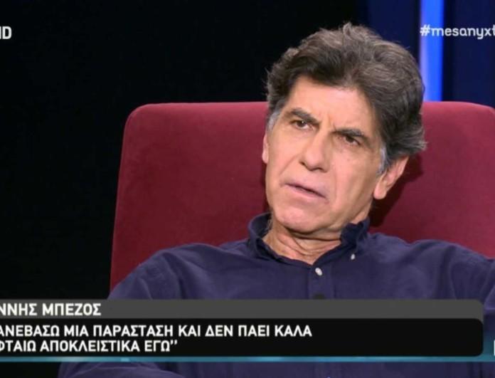 Ο Γιάννης Μπέζος αποκαλύπτει όσα του είχε πει ο Μίνωας Κυριακού -