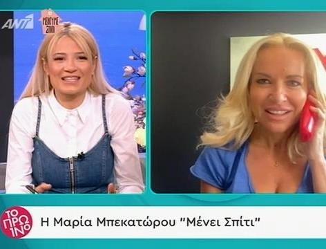 Η Μαρία Μπεκατώρου επιβεβαίωσε στο Πρωινό το ρεπορτάζ του Youweekly.gr!