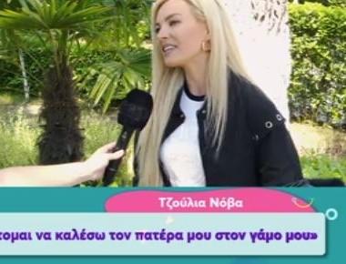 Δυσάρεστα νέα για την Τζούλια Νόβα - Αναβλήθηκε ο γάμος της