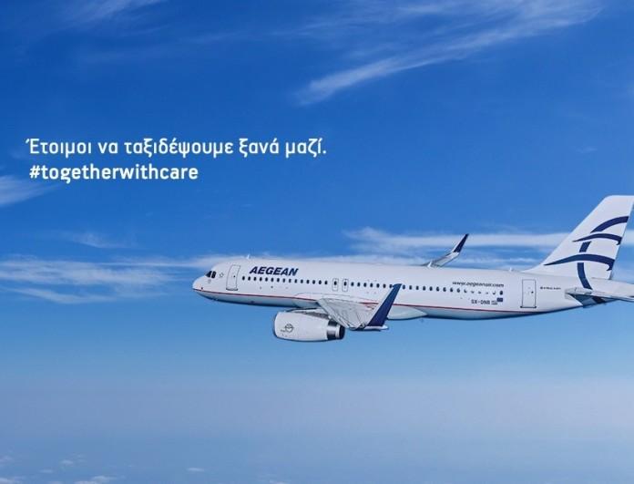 Ανακοίνωση της Aegean για την άρση μέτρων στις πτήσεις εξωτερικού - Αν είστε πελάτης, σας αφορά άμεσα!