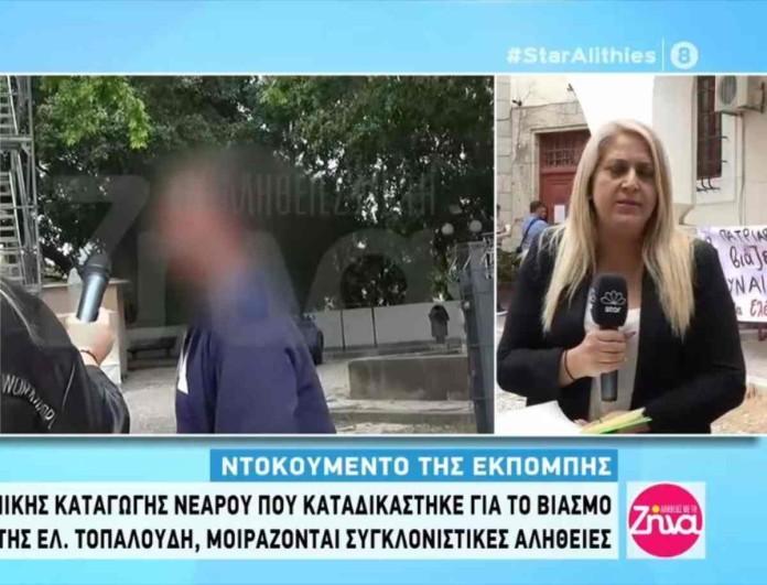 Ελένη Τοπαλούδη: «Σπάνε» τη σιωπή τους οι γονείς του ενός δράστη - Ξανά στο δικαστήριο για βιασμό