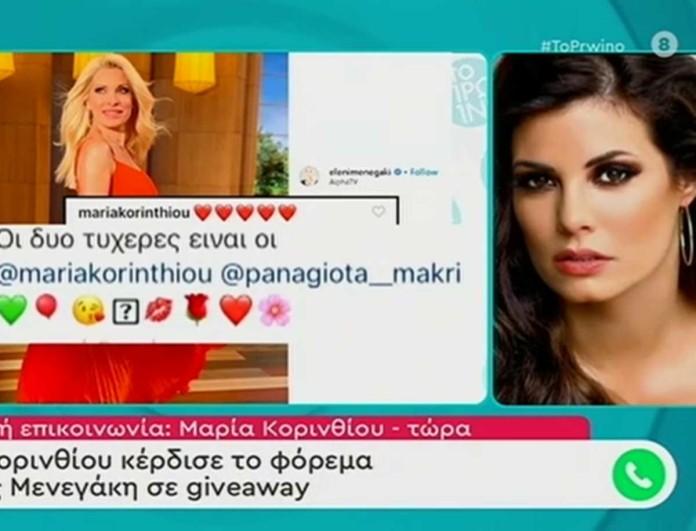 Μαρία Κορινθίου: Κέρδισε σε διαγωνισμό της Ελένης - Η επική στιγμή όταν την πήραν τηλέφωνο συνεργάτες της