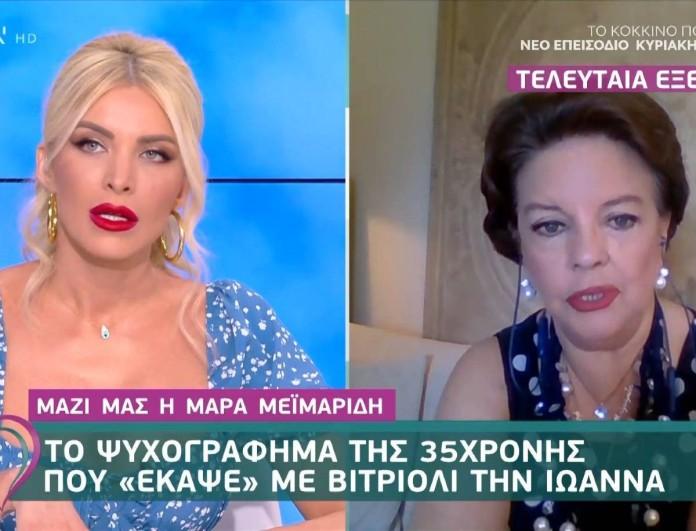 Επίθεση με βιτριόλι: Το ψυχογράφημα της 35χρονης από την Μάρα Μεϊμαρίδη