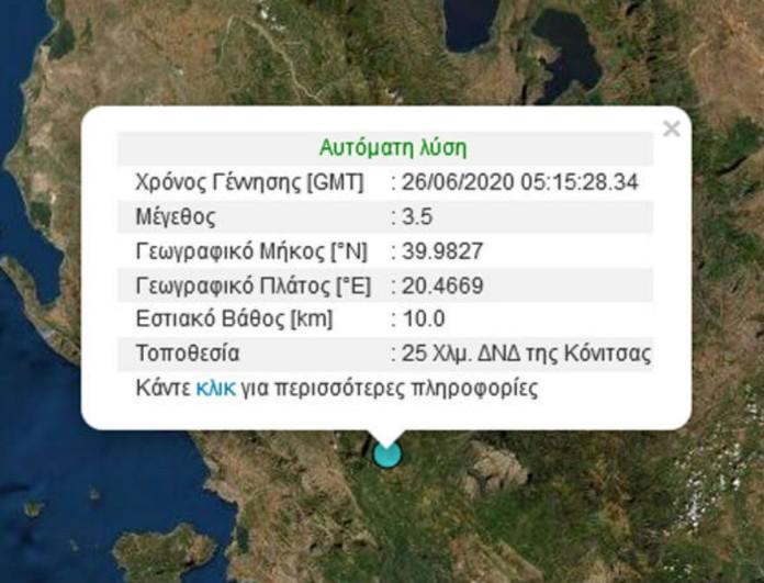 Σεισμός τώρα στην Κόνιτσα