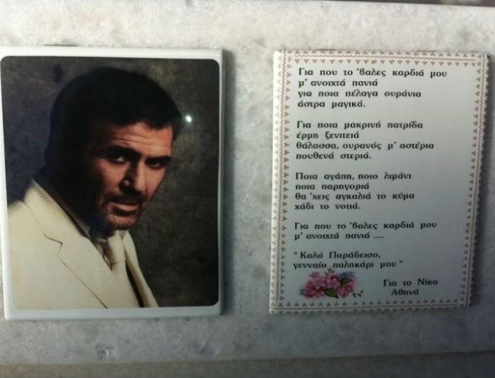 Αποκάλυψη! Τα αποτρόπαια σκηνικά στην κηδεία του Νίκου Σεργιανόπουλου - Πετούσαν αυγά και ντομάτες