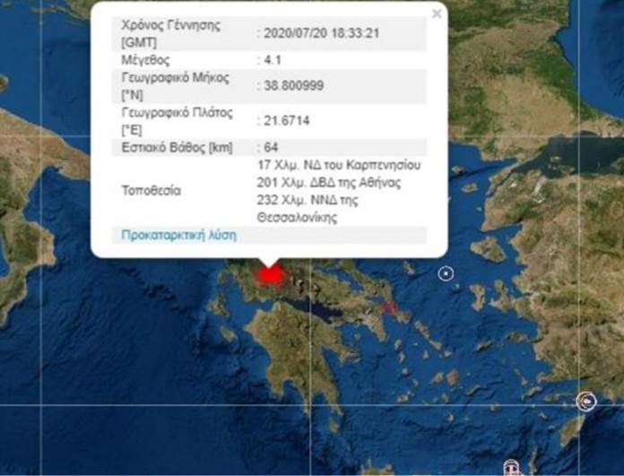 Σεισμός στην Ελλάδα: Ταραχή το βράδυ της Δευτέρας με τα 4,1 Ρίχτερ