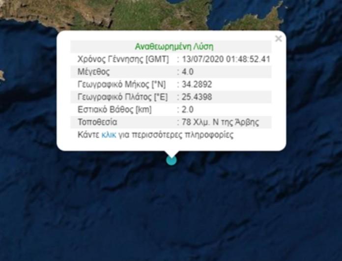 Ξανά σεισμός στην Κρήτη! Ασταμάτητα τα
