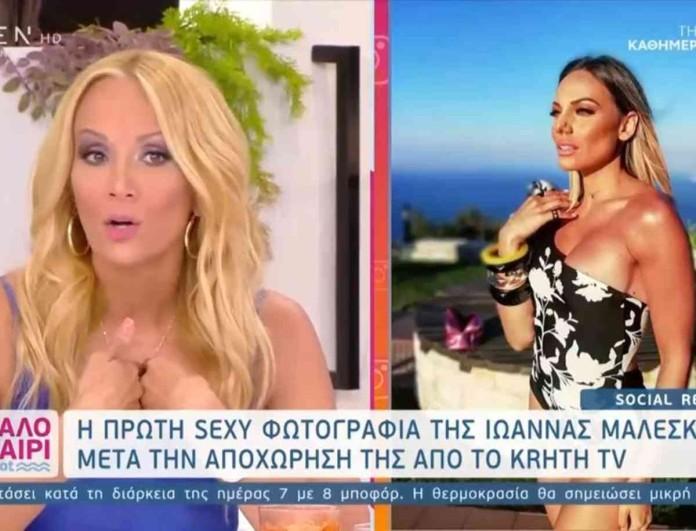 Νάταλι Κάκκαβα: Παίρνει ξανά θέση για την Ιωάννα Μαλέσκου - «Θα τη δω με ενδιαφέρον...»