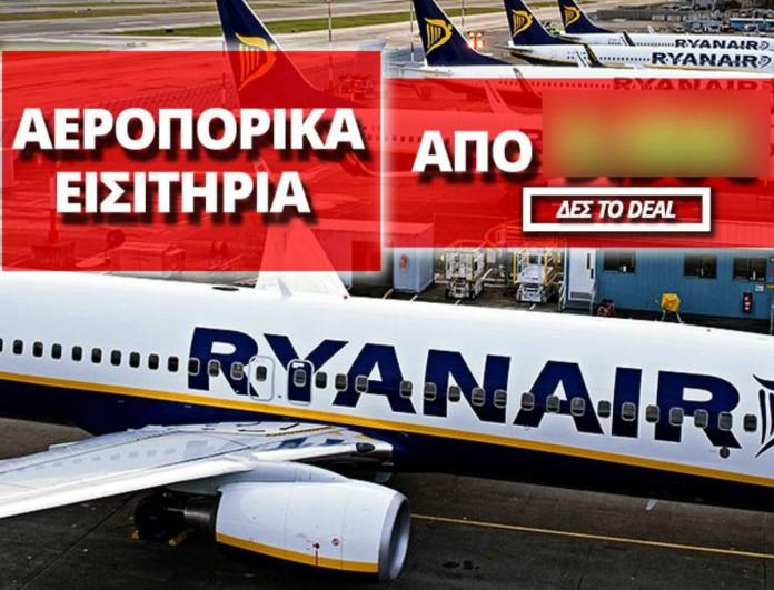 Αυτή την προσφορά της Ryanair για τον Αύγουστο δεν την χάνεις