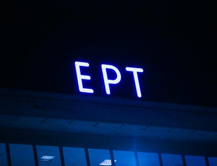 «Έσκασε» η ανακοίνωση από την ΕΡΤ