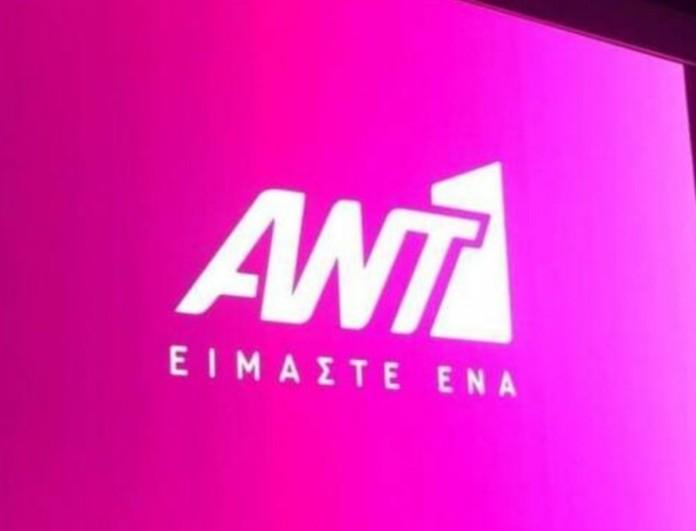 Έτσι ο ΑΝΤ1 έχασε από το πρόγραμμα του πρόσωπο που θα σημείωνε 40άρια σε τηλεθέαση