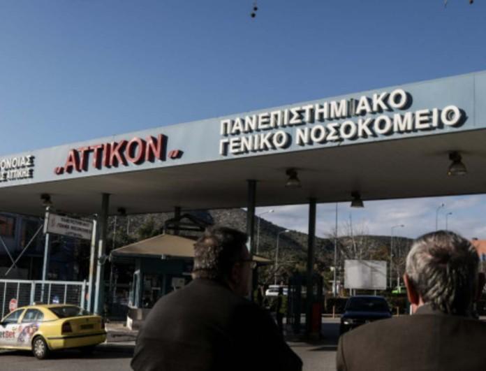 Νοσοκομείο Αττικόν: Εξελίξεις με την νοσηλεύτρια που μαχαιρώθηκε από τον ασθενή που αυτοκτόνησε