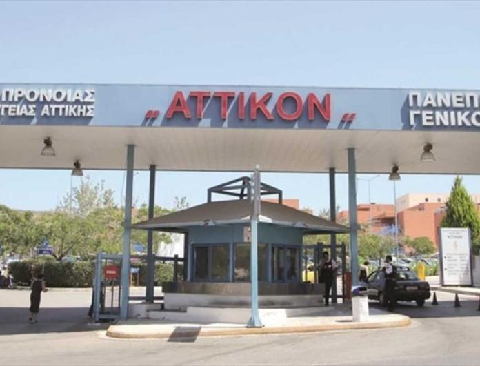 Συναγερμός στο Αττικόν - Επιτέθηκε σε νοσηλεύτρια και έπειτα αυτοκτόνησε