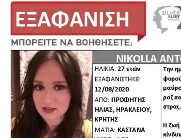 Silver Alert: Αγνοείται 27χρονη μητέρα 4 παιδιών στην Κρήτη
