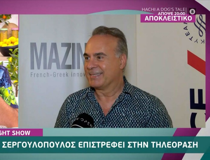 Φώτης Σεργουλόπουλος: Επιστρέφει στην τηλεόραση! - Που θα τον δούμε;
