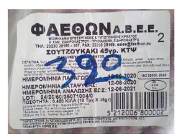 Συναγερμός από τον ΕΦΕΤ: Προειδοποιεί για προϊόν με σαλμονέλα