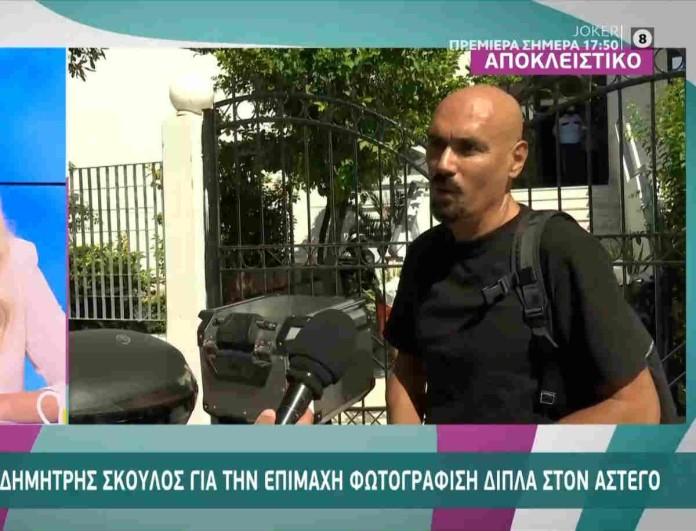 Δημήτρης Σκουλός: Ενοχλημένος σε ερώτηση για τον άστεγο -
