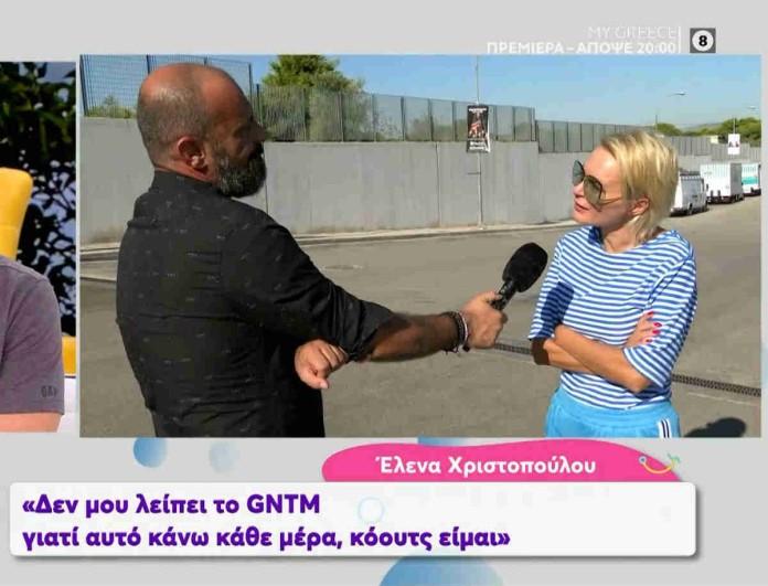 Έλενα Χριστοπούλου: Τα σχόλια για την φωτογράφιση του Σκουλού -