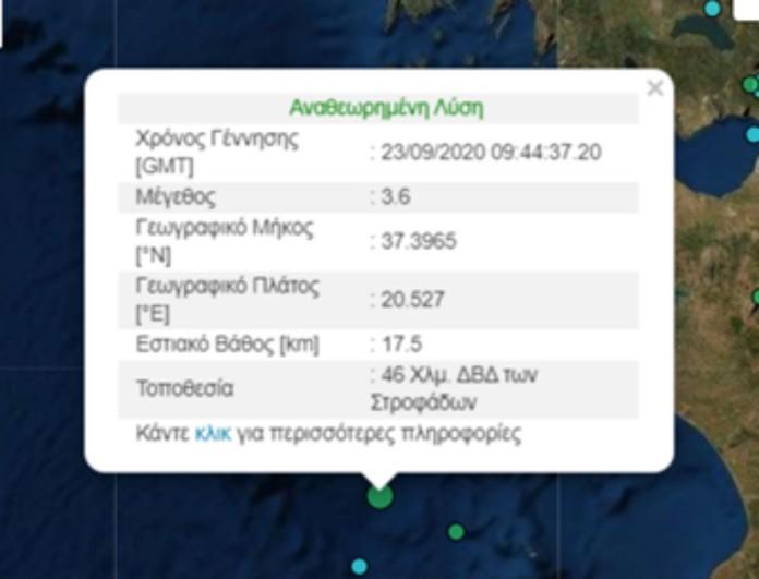 Σεισμός τώρα: 3,6 Ρίχτερ στα ανοιχτά της Ζακύνθου
